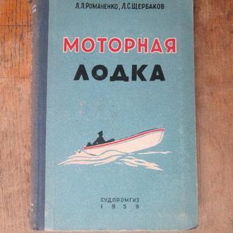 Моторная лодка. 1959.