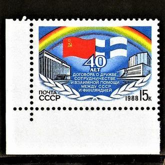 SS 1988 г. 40-летие Договора о дружбе между СССР и Финляндией  (Чистые (**)). УГОЛ! КЦ25р.