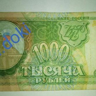 1000 рублей 1993 года  №18