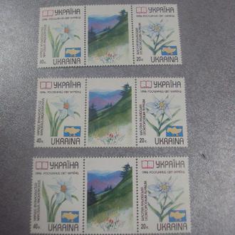 марки сцепки украина 1996 рослинний мир природа красная книга флора лот 3 шт №3