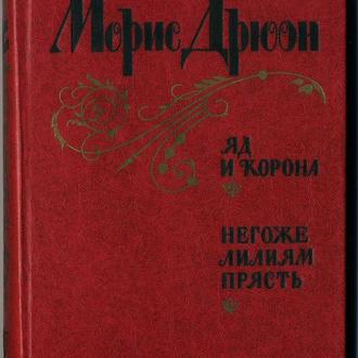книга Яд и корона; Негоже лилиям прясть - Морис Дрюон