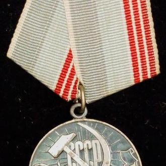 Медаль Ветеран Труда СССР.