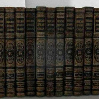 Энциклопедический словарь Брокгауза и Эфрона в 82 томах + 4 дополнительных