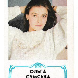 Календарик 1989 Кино, Ольга Сумская