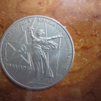 СССР. 1 РУБЛЬ 1975 Г.  30 ЛЕТ ПОБЕДЫ В ВОВ
