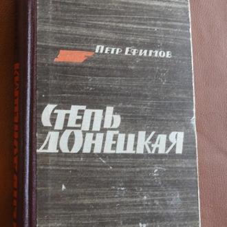 Степь донецкая. Ефимов П.1965.