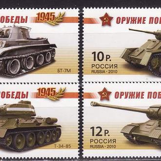 Россия 2010 Оружие Победы Танки 4 марки**
