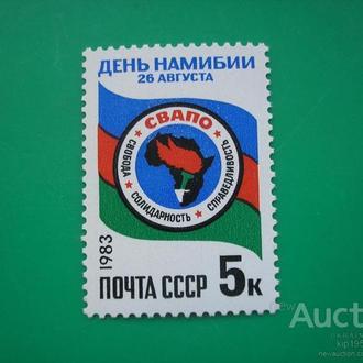 СССР. 1983. День Намибии. MNH.