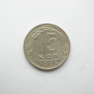 15 копеек 1955 (3)