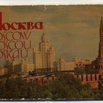 виды города Москва 1961