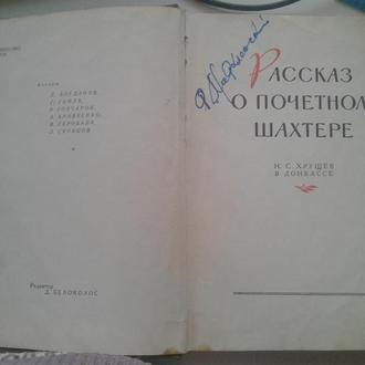 Хрущев в Донбассе. Расссказ о почетном шахтере.