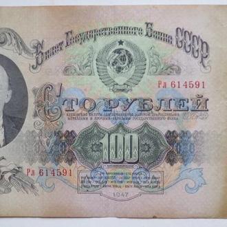100 руб 1947 г Рл 16 лент