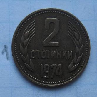 БОЛГАРИЯ, 2 стотинки 1974 года.