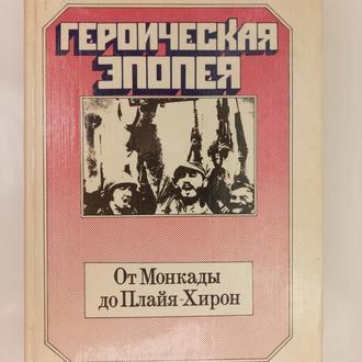 Героическая эпопея - От Монкады до Плайя-Хирон