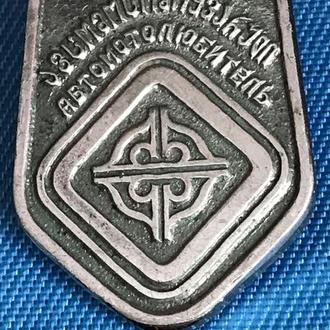 Тбилиси Грузия автомотолюбитель Грузинской ССР тм
