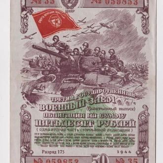 ТРЕТИЙ ГОСУДАРСТВЕННЫЙ ВОЕННЫЙ ЗАЕМ - СССР = Облигация 50 руб. = 1944 г. = aUNC =