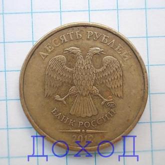 Монета Россия 10 Рублей 2012 ММД магнит №5