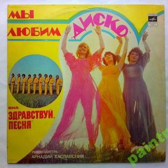 ВИА Здравствуй, песня. Мы любим диско.