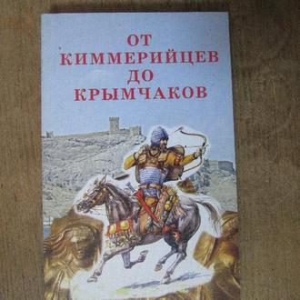 От киммерийцев до крымчан.