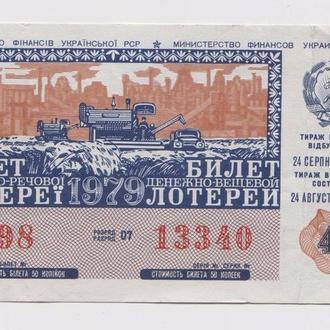 ЛОТЕРЕЙНЫЙ БИЛЕТ - УССР = 1979 г. - 4 ВЫПУСК