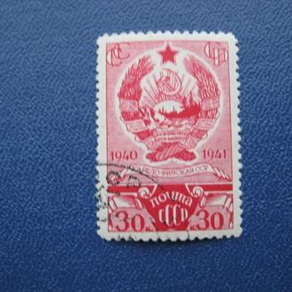 Марки СССР 1941 г гашенка (лот № 3 )