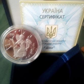 ювілейна срібна монета Діва