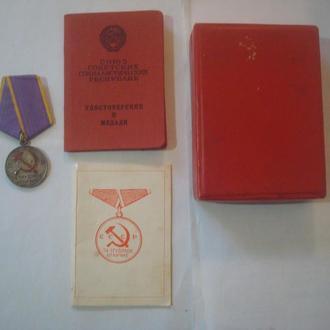 """Медаль """"За Трудовое Отличие"""" с доком и коробкой"""