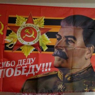 Продам флаг со Сталиным и др.