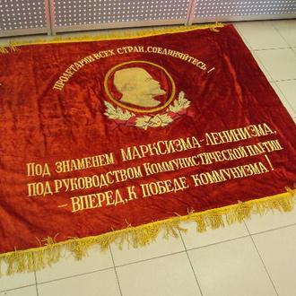 флаг знамя размер 130х160 см №1
