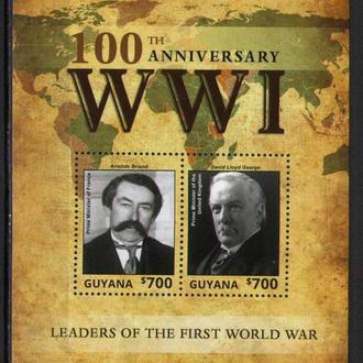Гайана 2014 ** WWI 1 Мировая война Личности Франции Великобритании БЛ MNH