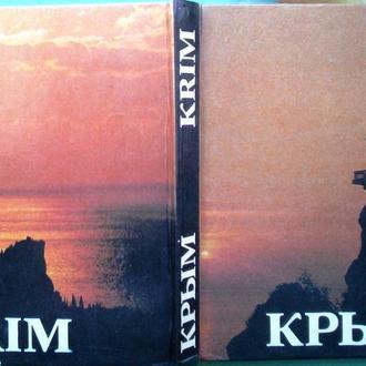 Крым. Фотоальбом.  На русском и немецком языках.   М.1985г. 192 с. ил.  Твердый переплет, уменьшенны