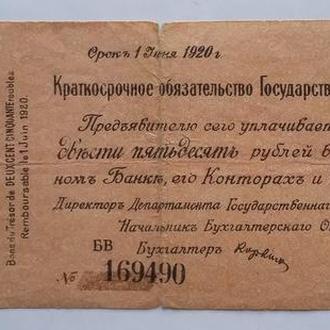Колчак  Омск   Июнь  250 рублей