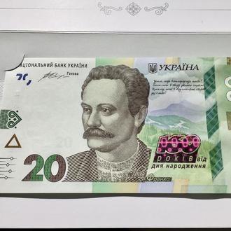 N1~Банкнота 20 гривень 160 років І. Франка 2016 Иван Франко купюра в буклете и подарочном конверте