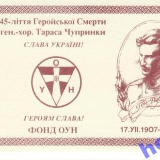 Фонд 10 долларов ОУН 1995 Чупринка 45-летие смерти