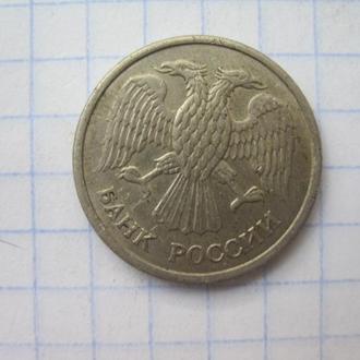 10 рублей  VF  1993 год  РФ. Москва