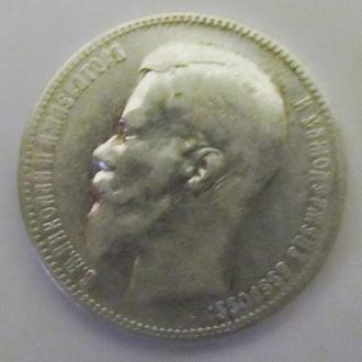 РУБЛЬ 1897 СЕРЕБРО