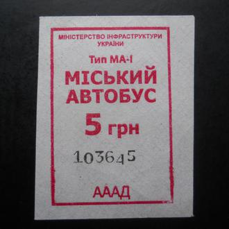 Талон, билет, автобус, ЧАРЗ-АВТО, Черкассы, Украина.