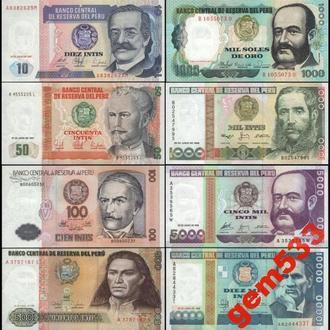 ПЕРУ набор 8 банкнот 1985 -1988г. UNC