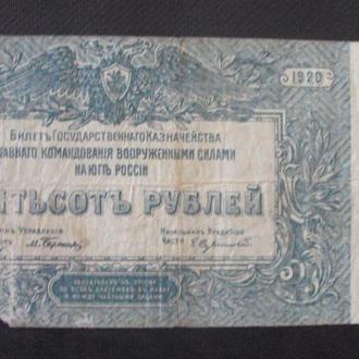 500 рублей 1920г. Юг России. АД-046.