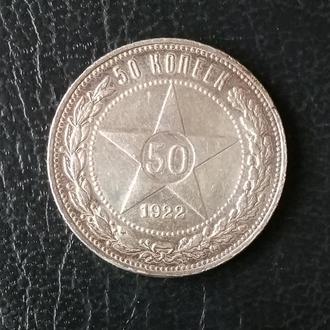 50 Копеек 1922 г ПЛ Серебро РСФСР Полтинник, оригинал
