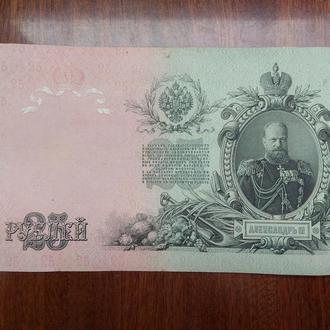 25 рублей 1909  года состояние  VF