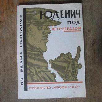 Юденич под Петроградом. Из белых мемуаров.