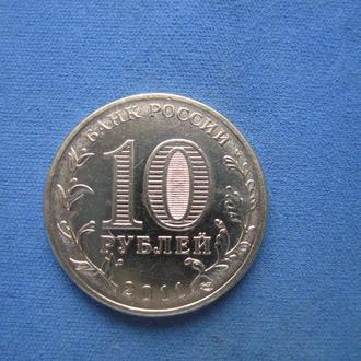 Россия 10 рублей 2011 год Ржев