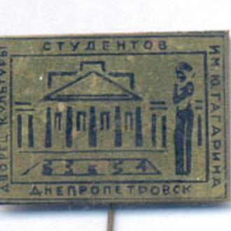 Знак Днепр Дворец студентов им Гагарина.