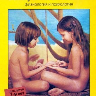 Энциклопедия сексуальной жизни для детей