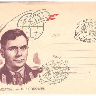 СССР СТАРЫЕ КОНВЕРТЫ ПОПОВИЧ 1962