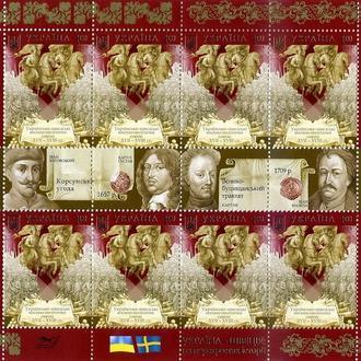 2008. Украинско - Шведские союзы. Лист