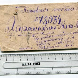 Конверт Кіровоградська обл. 1945 р. Штамп воєнної цензури.