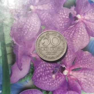Шри-Ланка 50центов 1963г