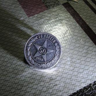 50 копеек 1922 год СССР кладовая монета